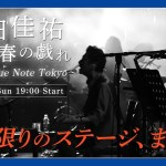 "<span class=""title"">【セットリスト】桑田佳祐「静かな春の戯れ~Live in Blue Note Tokyo~」</span>"
