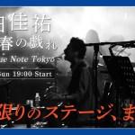 桑田佳祐「静かな春の戯れ~Live in Blue Note Tokyo~」いよいよ明日開催!!
