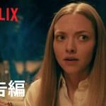 "<span class=""title"">Netflix『闇はささやく』の楽曲・挿入歌を集めてみた。</span>"