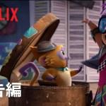 『ビーボ』予告編 - Netflix