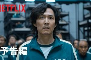 『イカゲーム』予告編 - Netflix