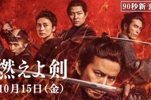 映画『燃えよ剣』新予告映像(90秒)10月15日(金)公開!