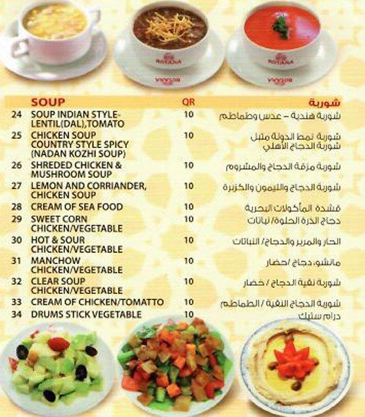 Rotana Restaurant Fereej Bin Mahmoud