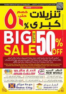 Ansar Gallery Big Sale Qatar