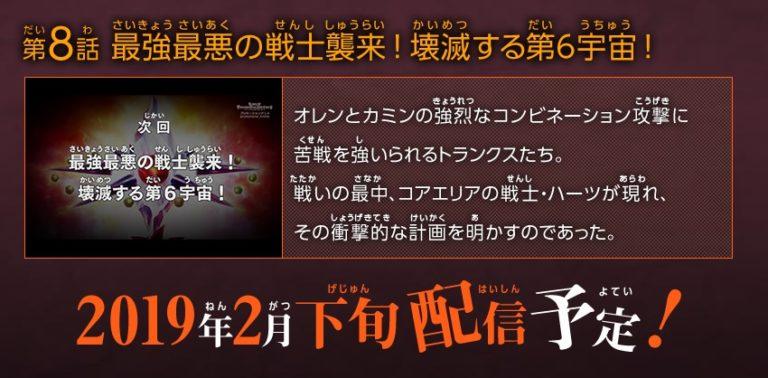Dragon Ball Heroes 8