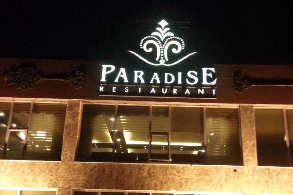 Paradise Restaurant Discover Erbil