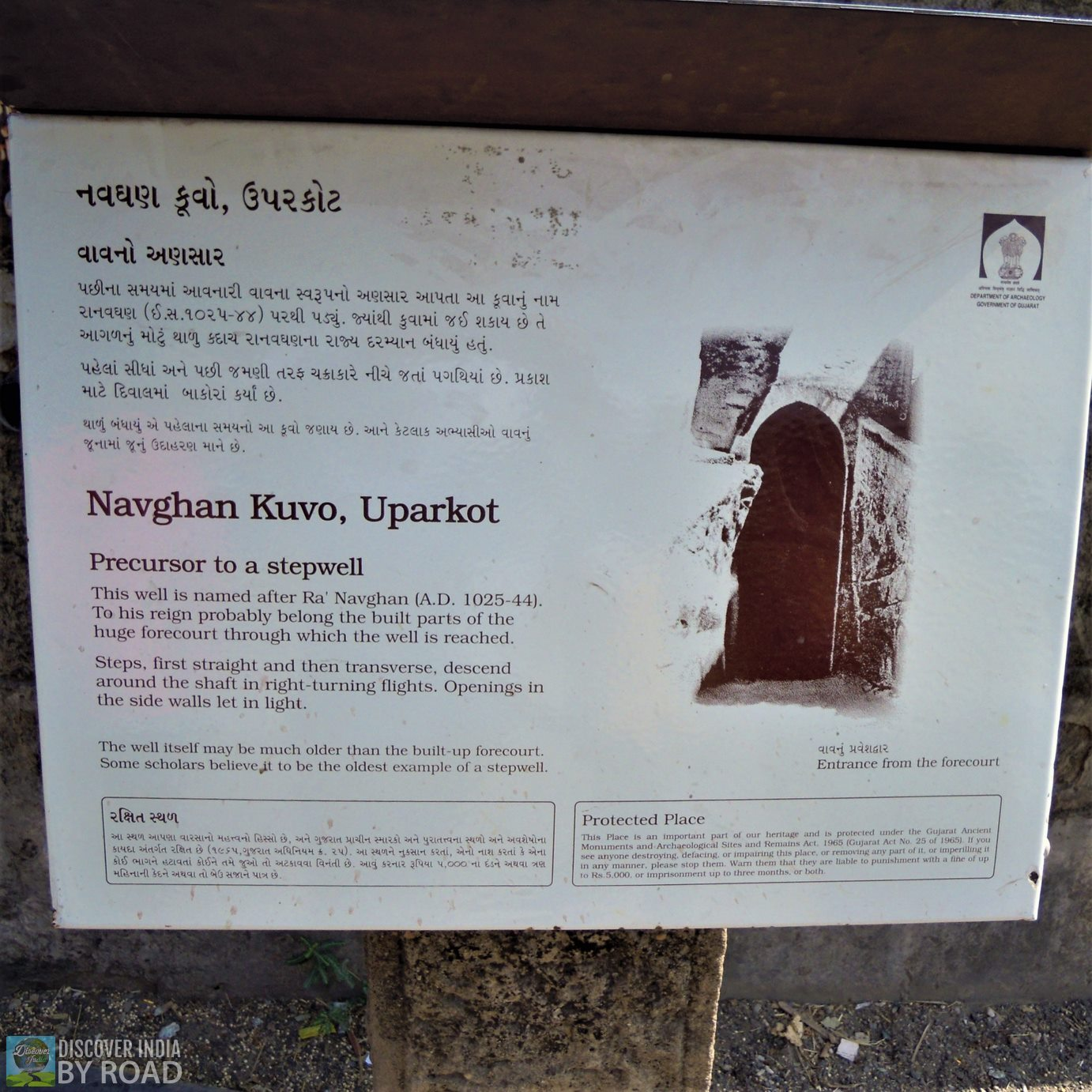 Navghan Kuvo sign board at Uperkot fort