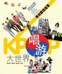 《唱游KPOP大世界》  DISCOVER KPOP WONDERLAND   케이팝대세계