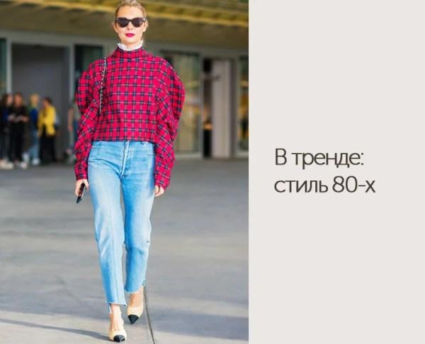 В тренде: стиль 80-х - DiscoverStyle.ru