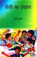 holi-ka-uphar-original-imadb6gardpccydy