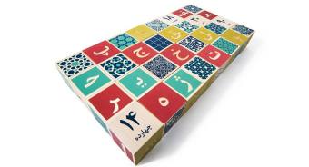 These fair-trade, sustainably sourced blocks are a beautiful learning-through-play tool. We carry various languages, so whether you decide to go with English or Arabic, or another second language (Chinese, Farsi, French, Hindi, Spanish), this will be a beautiful set to be treasured for years to come, by children and educators alike! Price: $47.50
