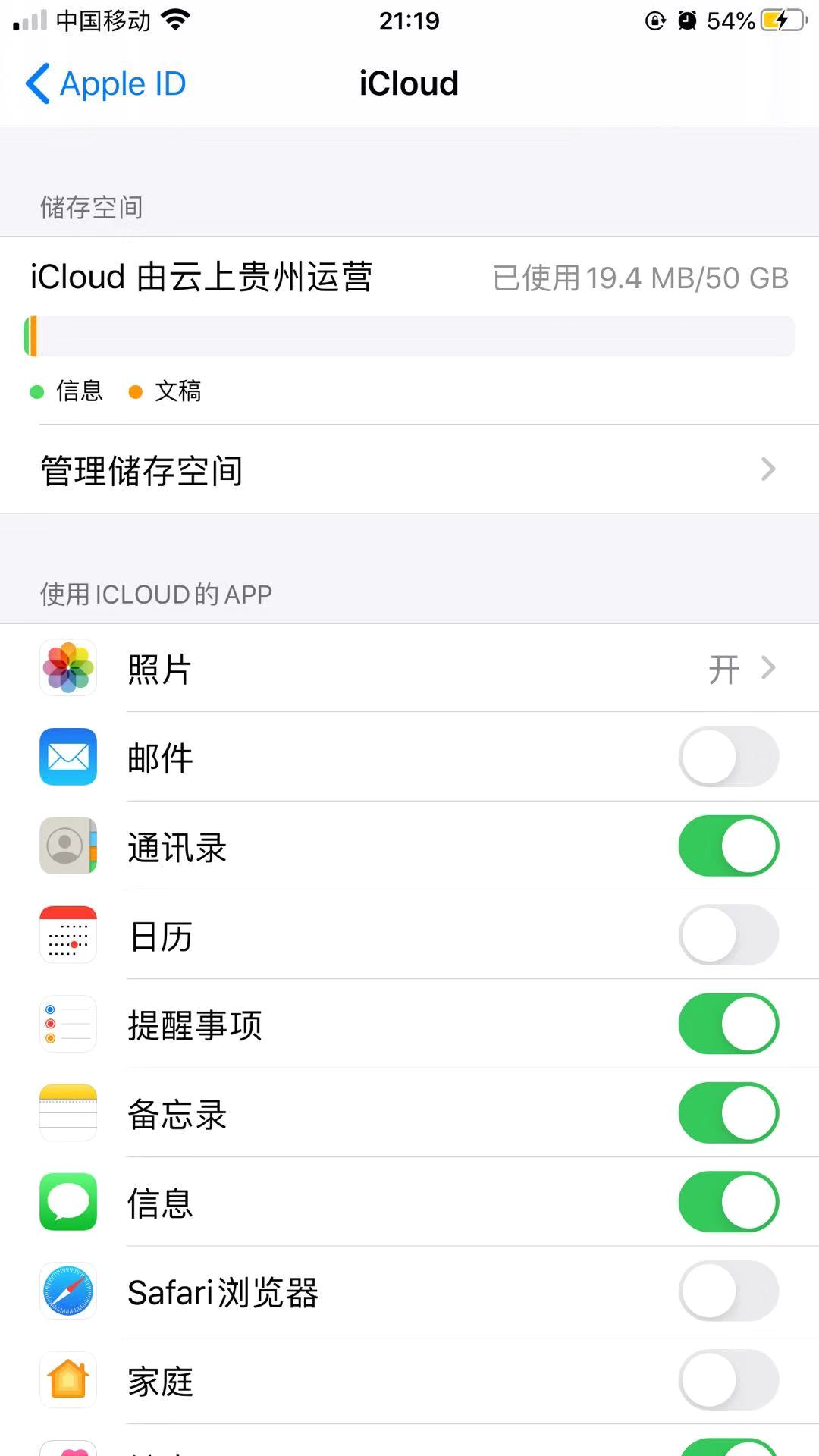 iPhone照片無法上傳到iCloud - Apple 社區