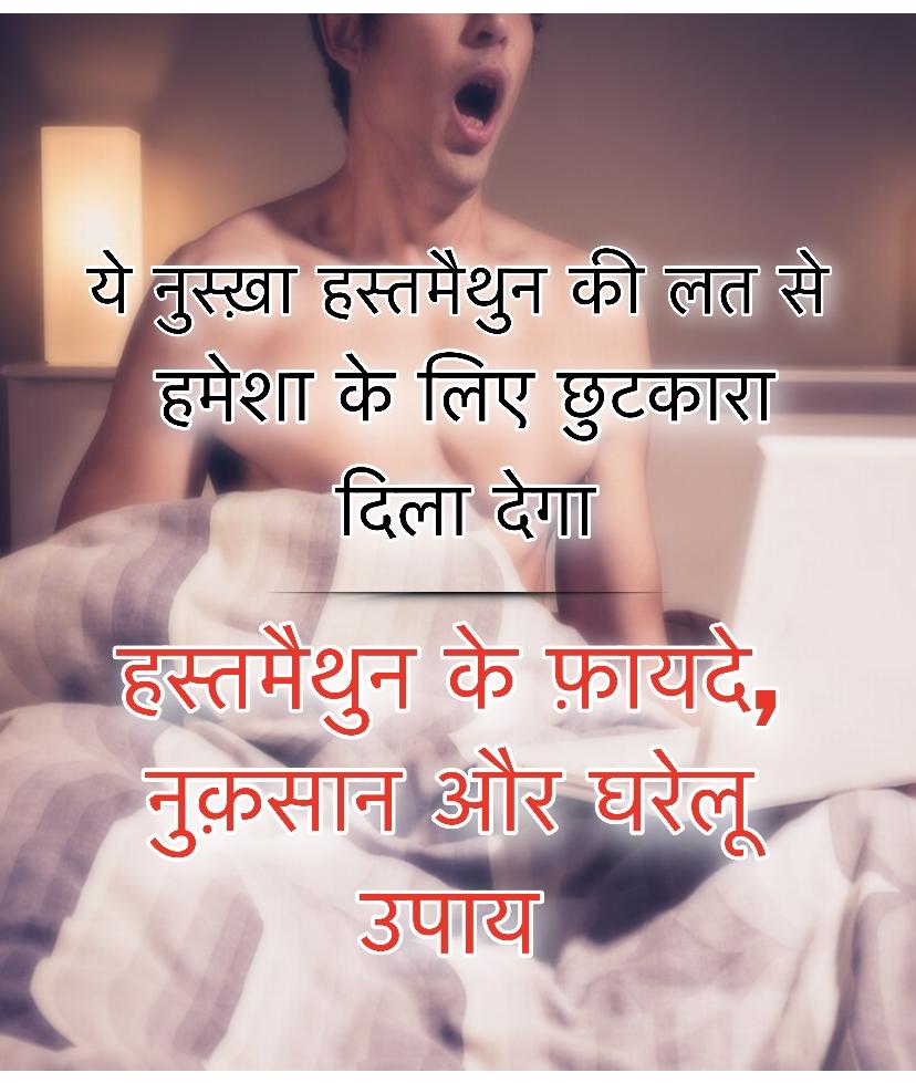 mastrubation in hindi