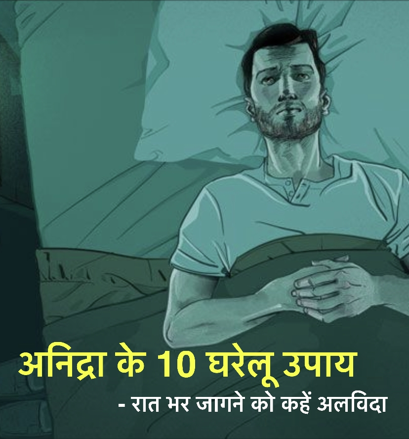 insomnia in hindi