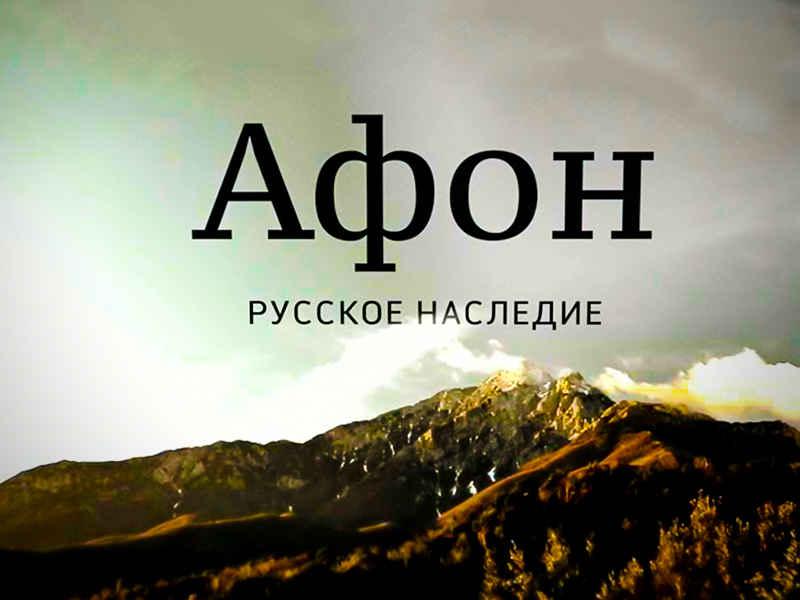 Афон - Русское Наследие 2016