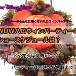WDWのハロウィンパーティーのショーやパレードのスケジュールは?イベントスタートは何時?