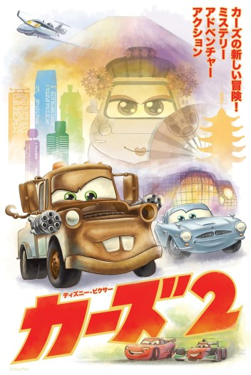 Disney Pixar Cars 2 Japanese Promotional Poster