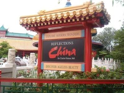Reflections of China (Disney World)