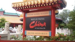 Reflections of China (Disney World)