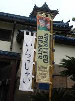 Bijutsu-kan Gallery (Disney World)