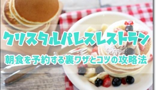 クリスタルパレスレストランの朝食を予約する裏ワザとコツの攻略法