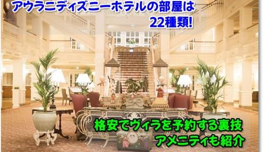 アウラニディズニーホテルの部屋は22種類!格安でヴィラを予約する裏技・アメニティも紹介