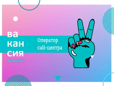 Оператор call-центра на проектах Greenpeace России