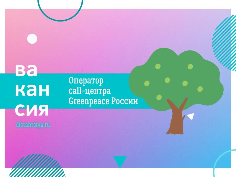 Оператор call-центра Greenpeace России