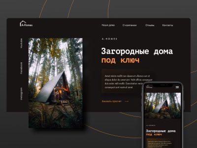 Веб-дизайнер/Разработка сайтов на Тильде
