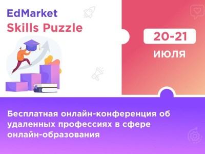 Бесплатная онлайн-конференция об удалённых профессиях в сфере онлайн-образования: EdMarket Skills Puzzle