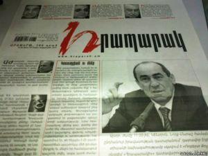 """Hraparak"" Daily | <Հրապարակ» օրաթերթ"