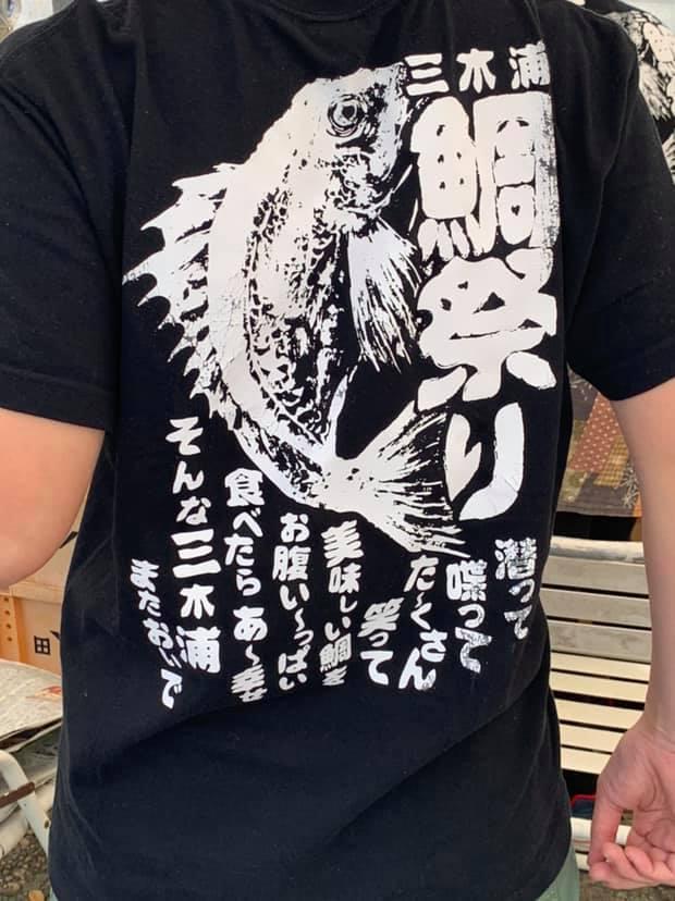 三木浦鯛祭り