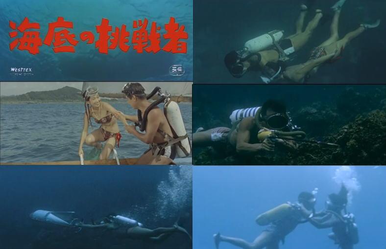 「海底の挑戦者」キャプチャー画像