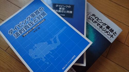 中田誠先生の著作本