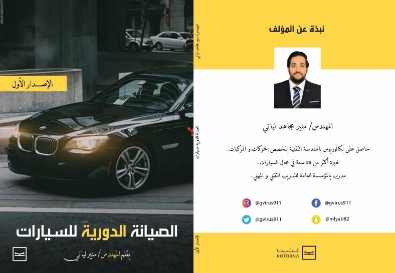 Muneer Lyati, a successful mechanical engineer in Saudi Arabia 1