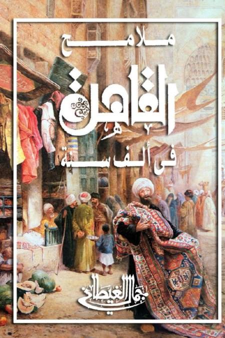 ملامح القاهرة فى الف سنة غلاف