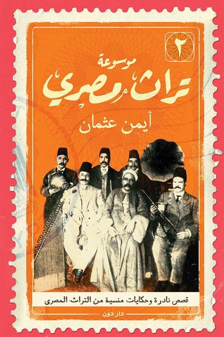 موسوعة تراث مصرى 2 قصص نادرة وحكايات منسيه من التراث المصري