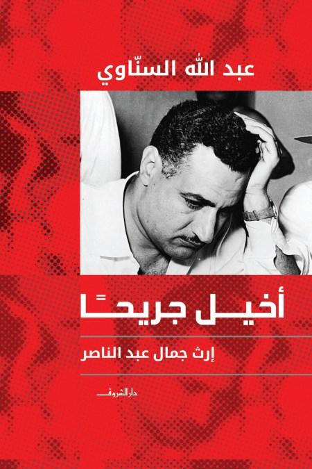 اخيل جريحا ارث جمال عبد الناصر