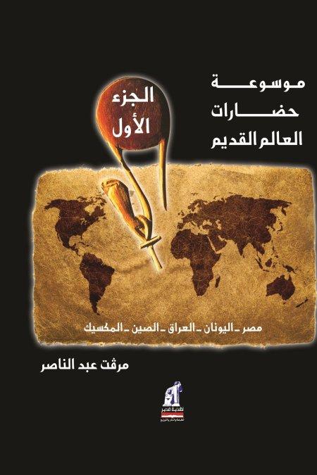 موسوعة حضارات العالم القديم الجزء الاول
