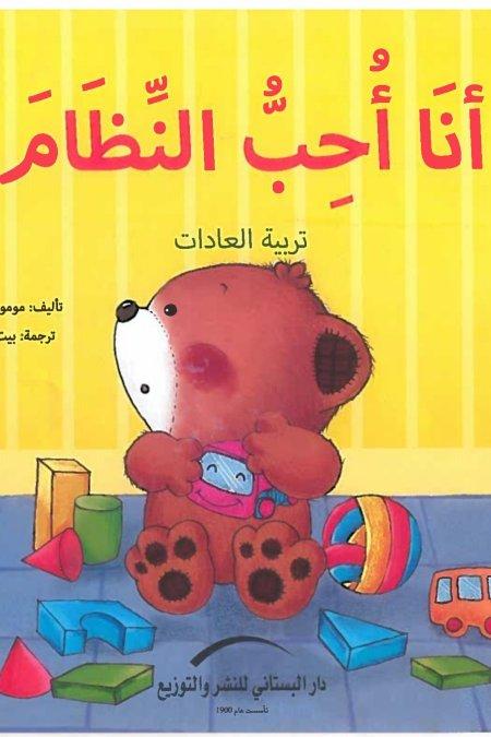 انا احب النظام تربية العادات يوميات الدب الصغير بوبى