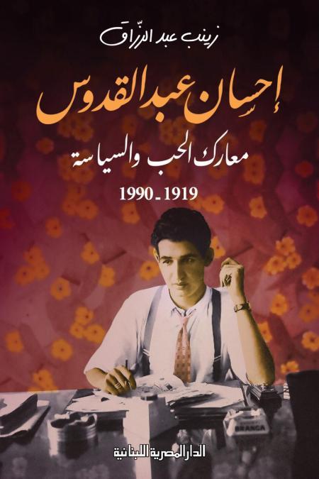 احسان عبد القدوس معارك الحب والسياسة 1919-1990