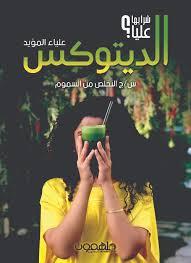 الديتوكس س/ج التخلص من السموم