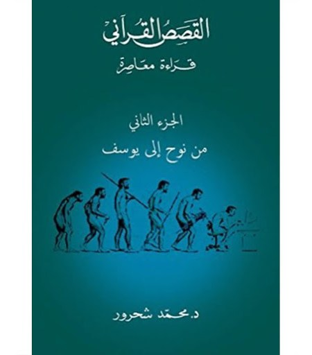 القصص القرآنى قراءة معاصرة - الجزء الثانى من نوح الى يوسف