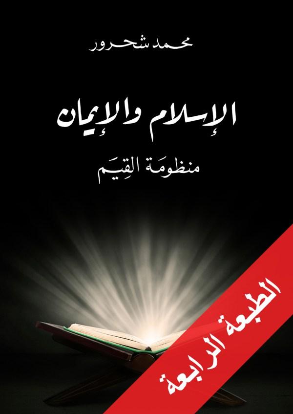 الاسلام والايمان منظومة القيم