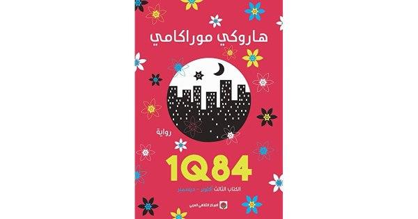 1Q84 الكتاب الثالث اكتوبر ديسمبر
