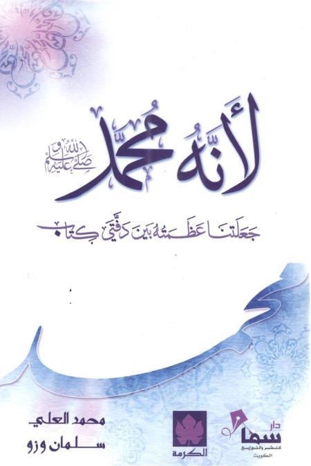 لانه محمد صلى الله علية وسلم