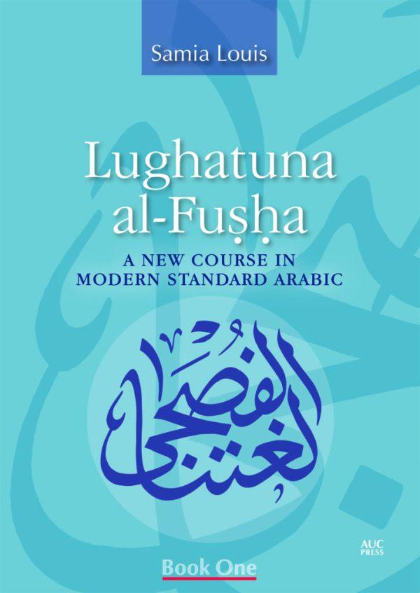 Lughatuna Al-Fusha 1