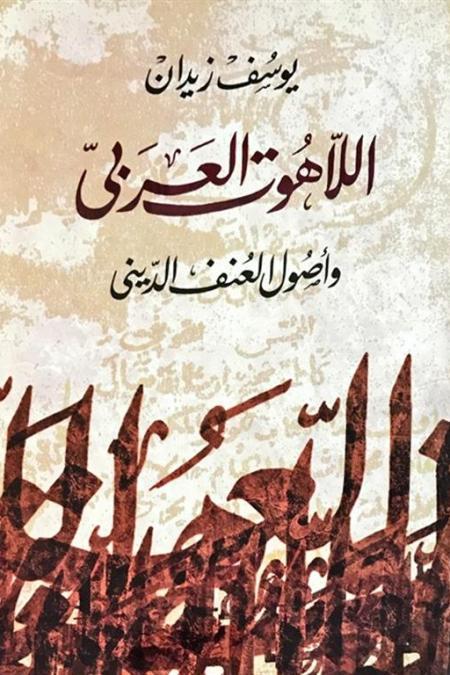 اللاهوت العربى واصول العنف الد