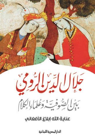 جلال الدين الرومى بين الصوفية