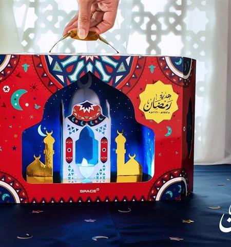 Ramadan Gift 2021